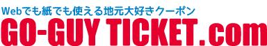 クーポンメディアゴーガイチケット GO-GUY TICKET