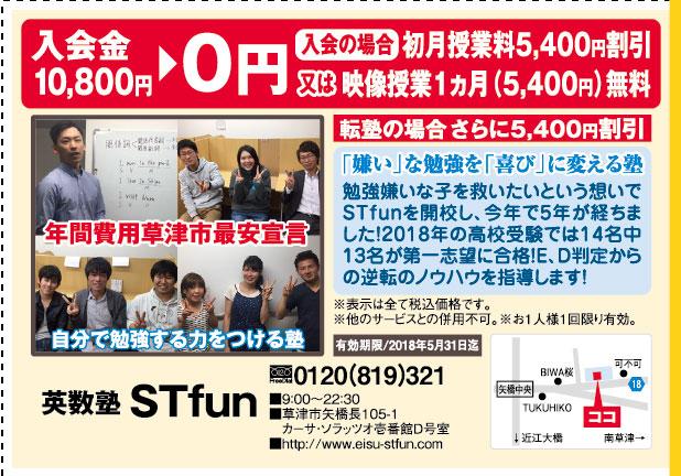 英数塾STfun(エスティーファン)