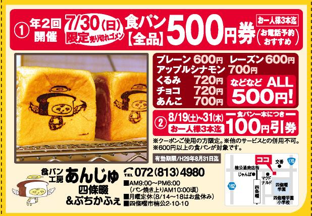 食パン工房あんじゅ&PetitCafe(プチカフェ) 四条畷店