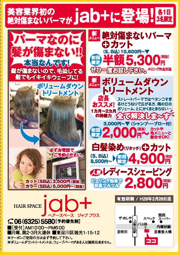 HAIR SPACE jab+(ジャブプラス)