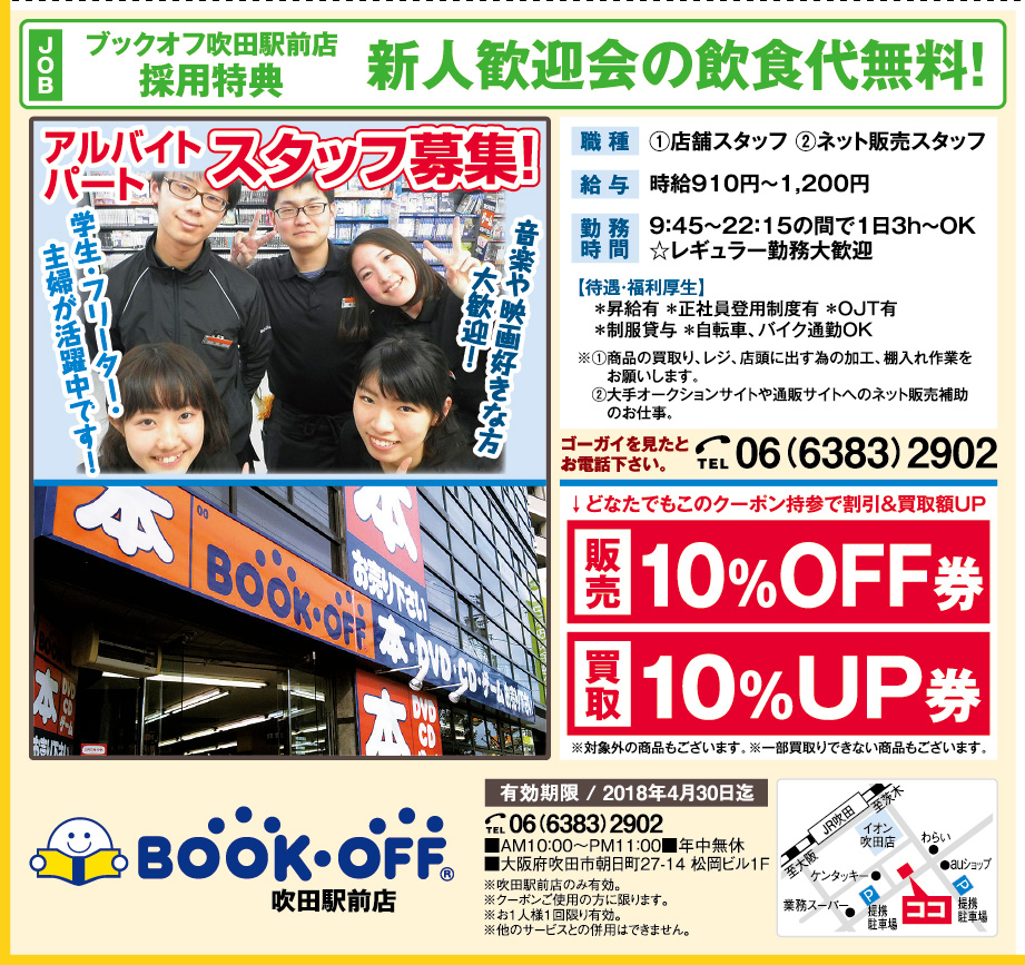 BOOK OFF(ブックオフ) 吹田駅前店