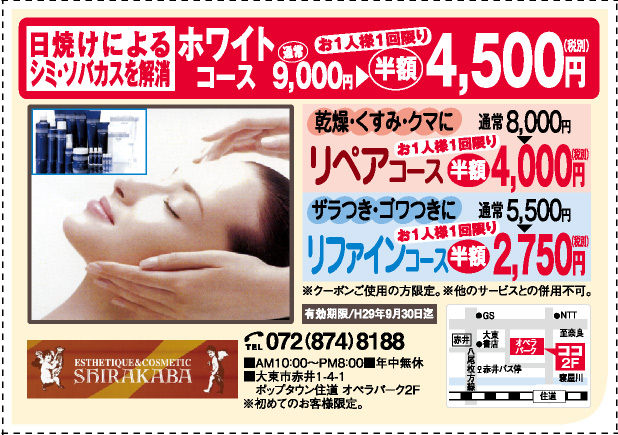 ESTHETIQUE&COSMETIC SHIRAKABA(シラカバ)