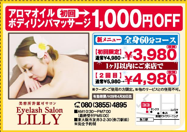 Eyelash Salon LILLY(リリー)