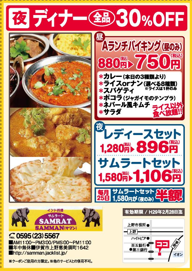 インド料理 SAMRAT(サムラート)