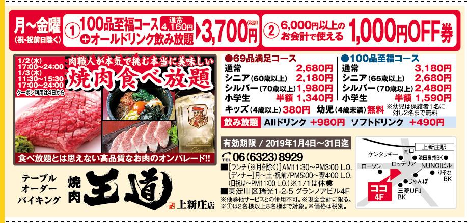 テーブルオーダーバイキング 焼肉・ホルモン 王道 上新庄店