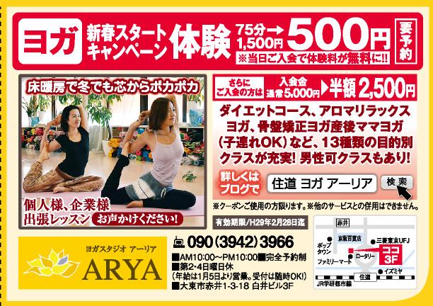 Helth&Beauty YOGA STUDIO ARYA(アーリア)