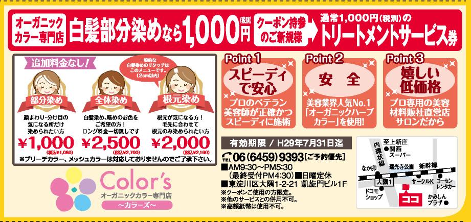 オーガニックカラー専門店 Color's 上新庄店