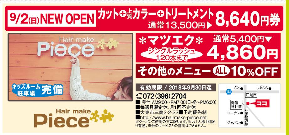 Hair make Piece(ピース)