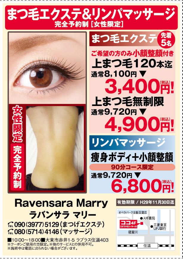 Ravensara Marry(ラバンサラマリー)