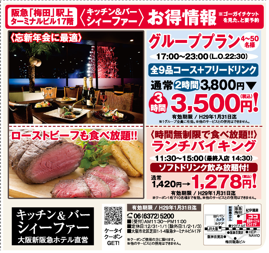 大阪 新阪急ホテル キッチン&バー シィーファー