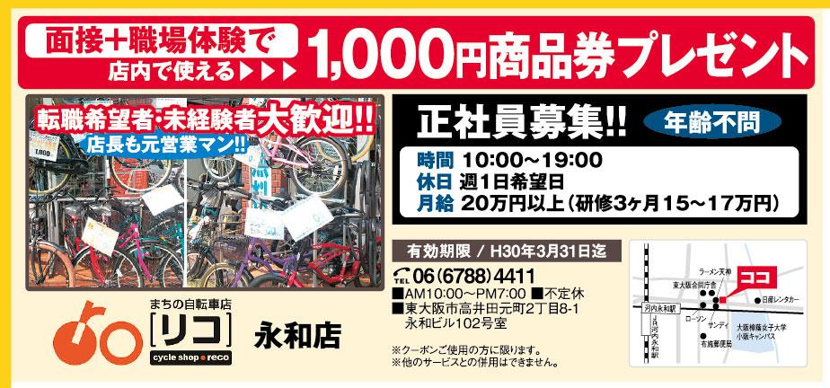 まちの自転車店[リコ] 永和店