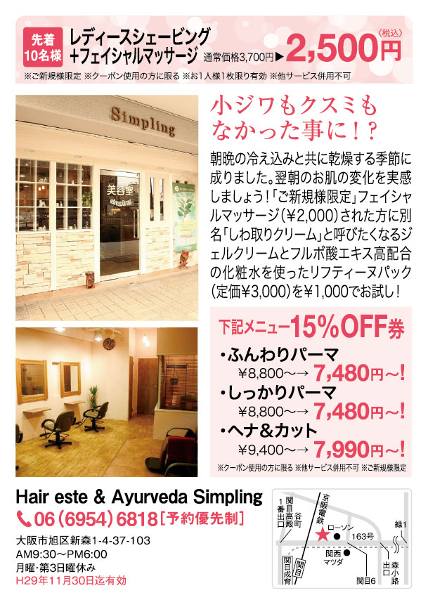 Hair este&Ayurveda Simpling(シンプリング)