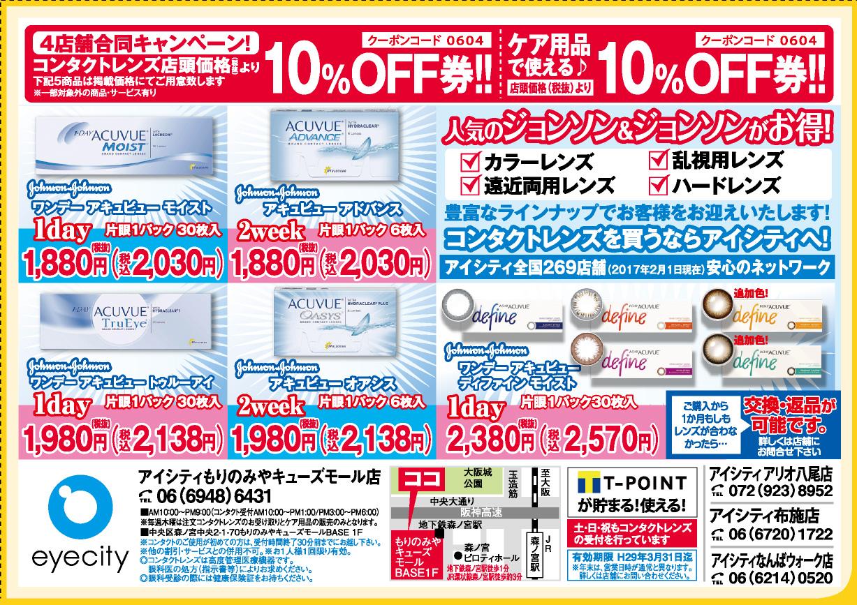 eyecity(アイシティ) アリオ八尾店