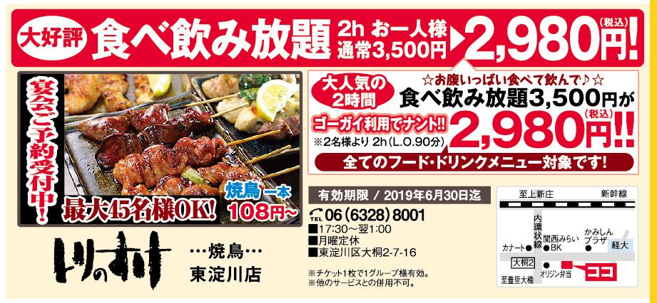 炭火やきとり とりのすけ 東淀川店