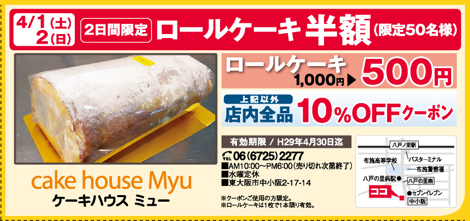 cake house Myu(ケーキハウスミュー)