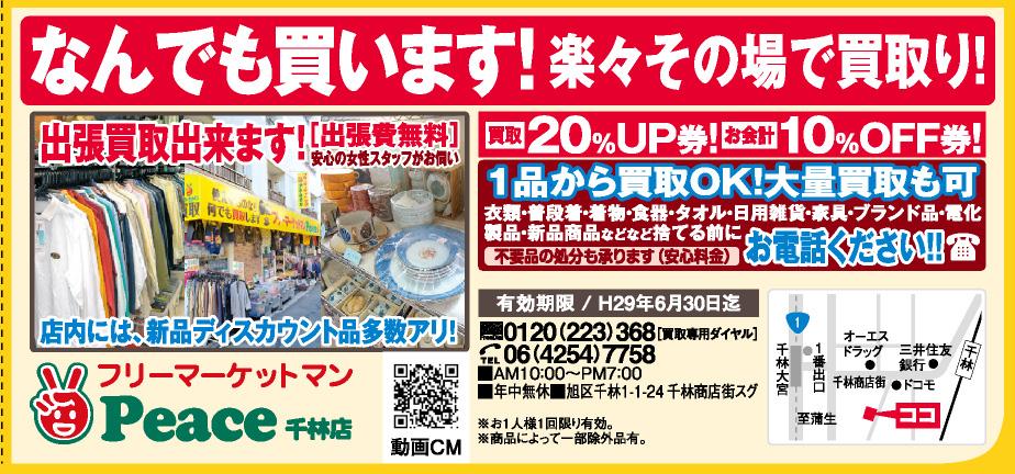 フリーマーケットマン Peace(ピース) 千林店