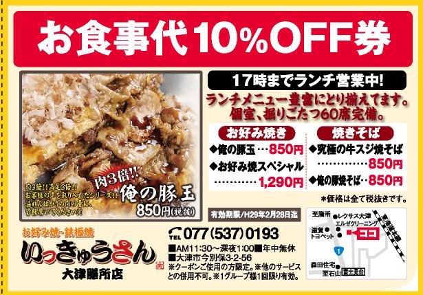 お好み焼・鉄板焼 いっきゅうさん 大津膳所店