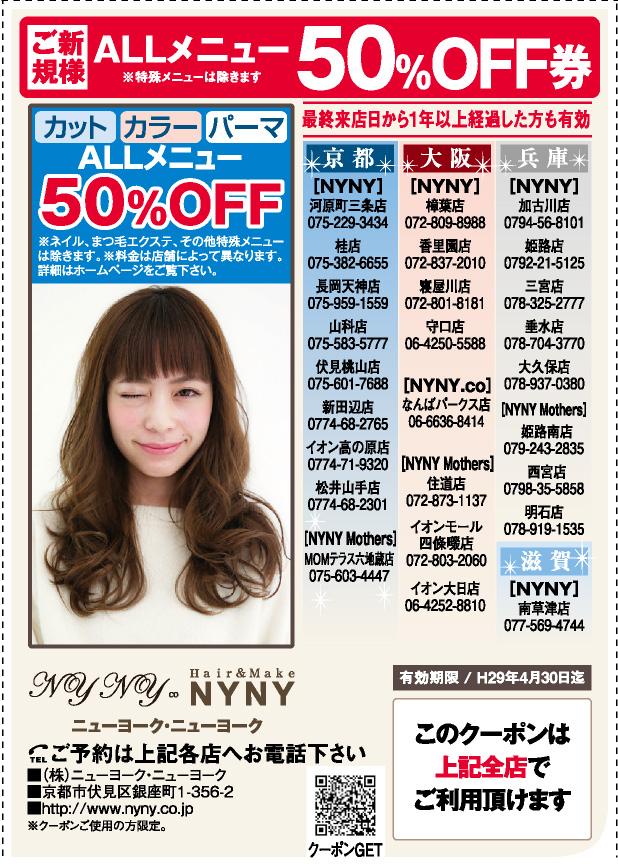 Hair&Make NYNY/フラフランク・プロヴォー