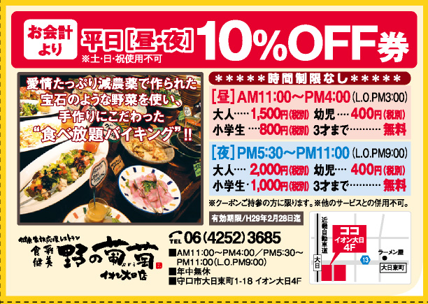 食彩健美 野の葡萄 イオン大日店
