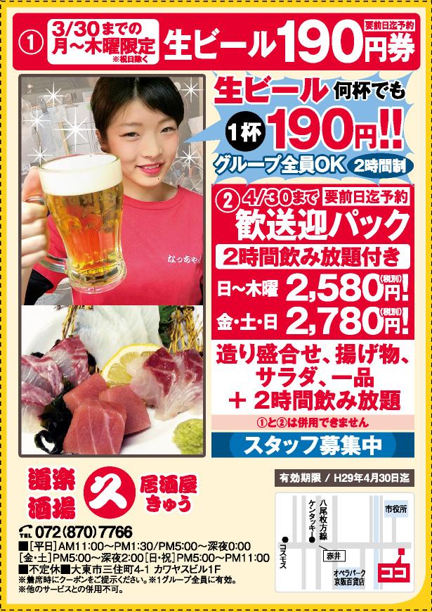道楽酒場 久(きゅう)