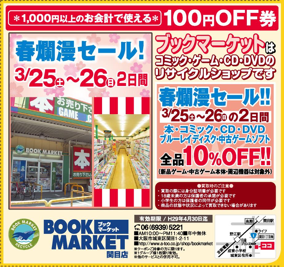 BOOK MARKET(ブックマーケット) 関目店