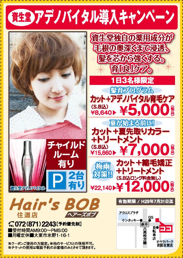 Hair's BOB(ヘアーズボブ)