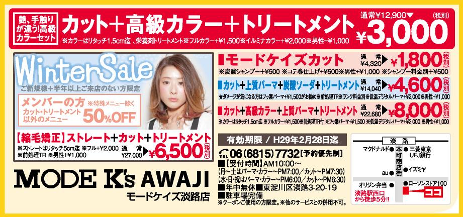 Hair&Nail MODE K's(モードケイズ) 淡路店