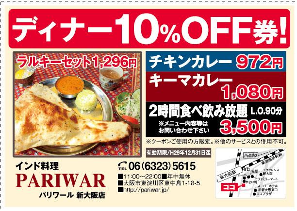 インド料理 PARIWAR(パリワール) 新大阪店