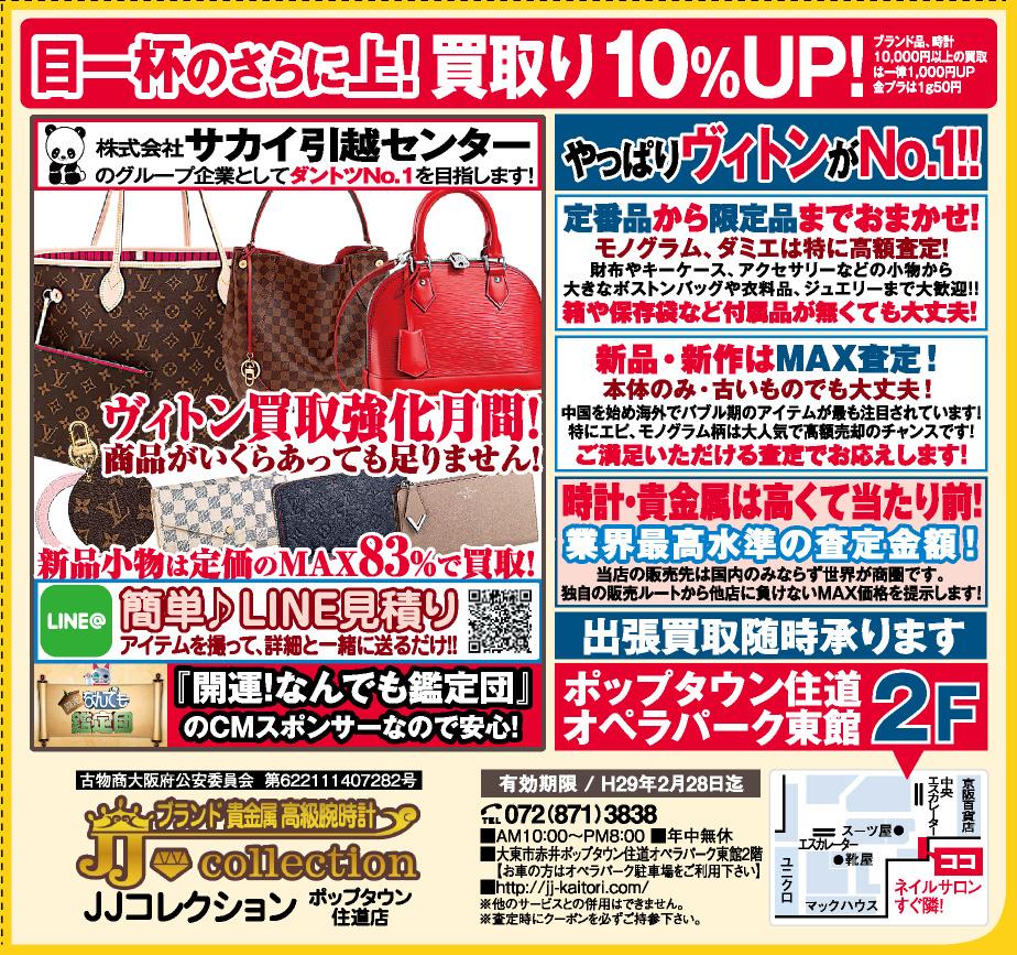 ブランド貴金属買取専門店 JJコレクション ポップタウン住道店