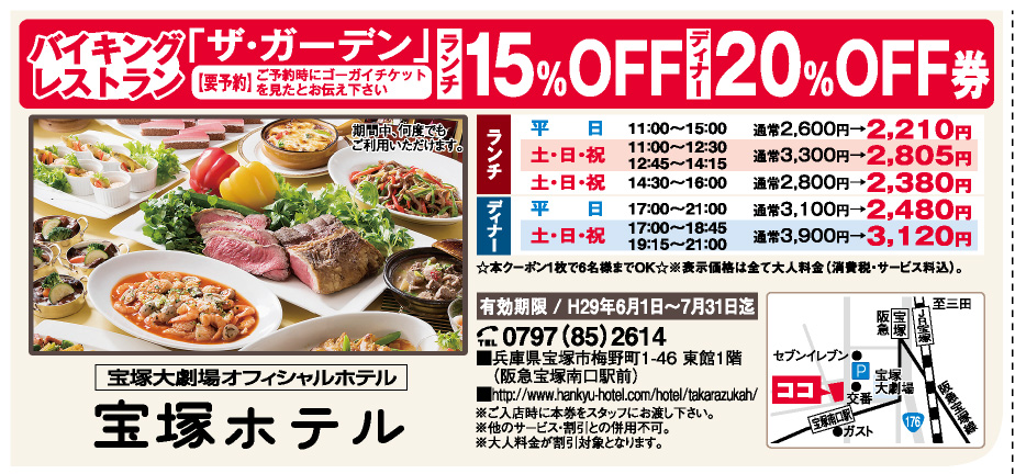 宝塚大劇場オフィシャルホテル 宝塚ホテル