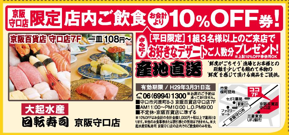 大起水産 回転寿司 香里園店