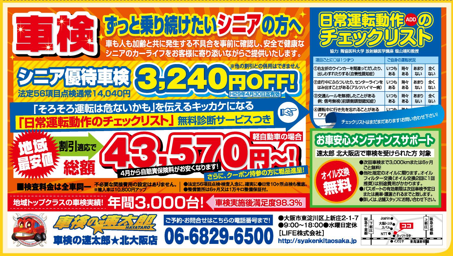 車検の速太郎 北大阪店