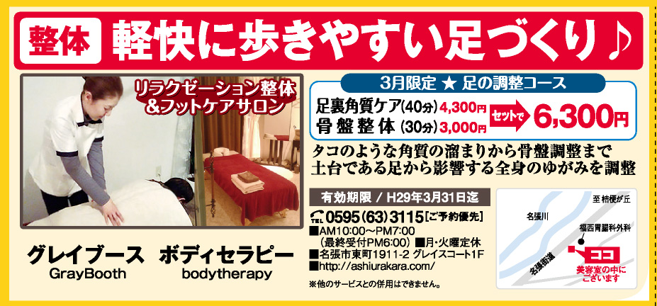 Gray Booth Body Therapy(グレイブースボディテラピー)