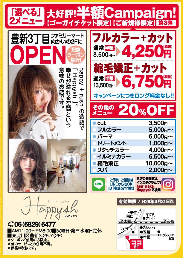 hair make Happysh(ハピッシュ)