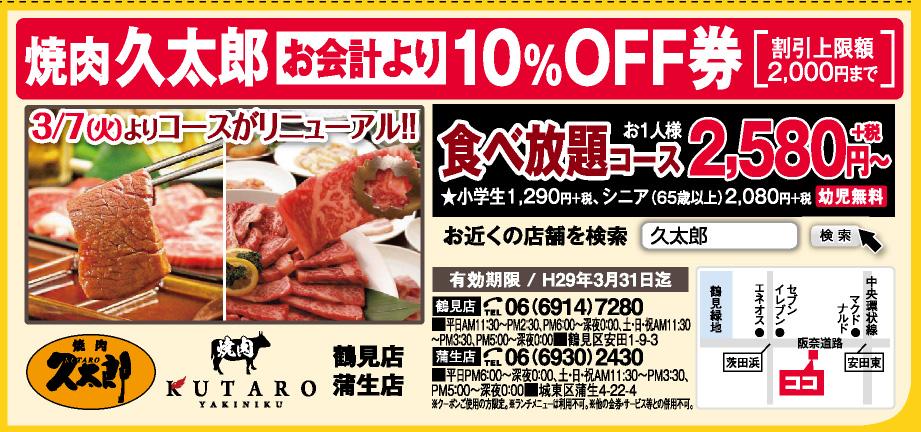 焼肉 久太郎 鶴見店