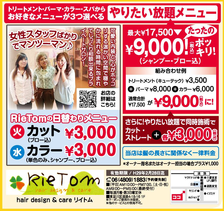 hair design & care RieTom(りいとむ)