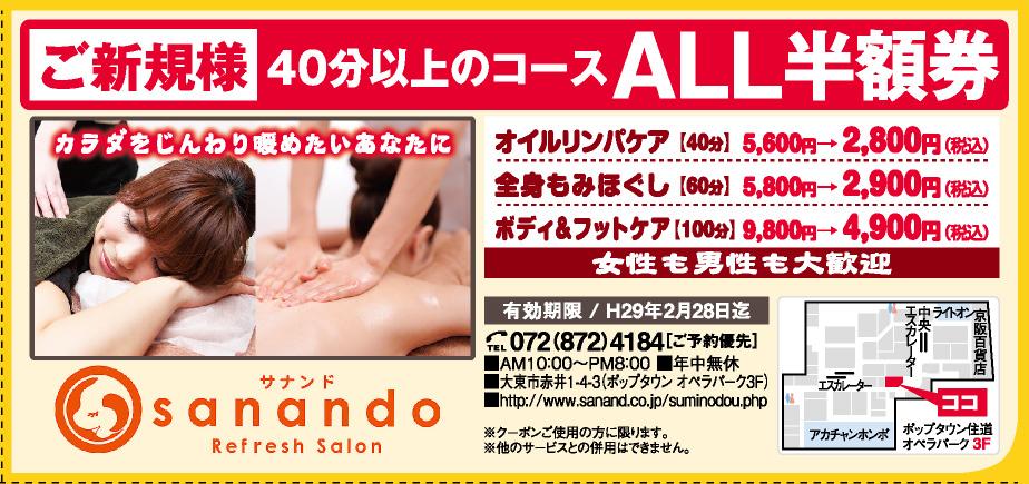 Refresh Salon sanando(サナンド) 住道店