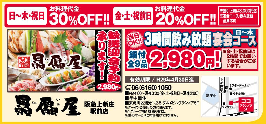 なにわ味 贔屓屋 阪急上新庄駅前店
