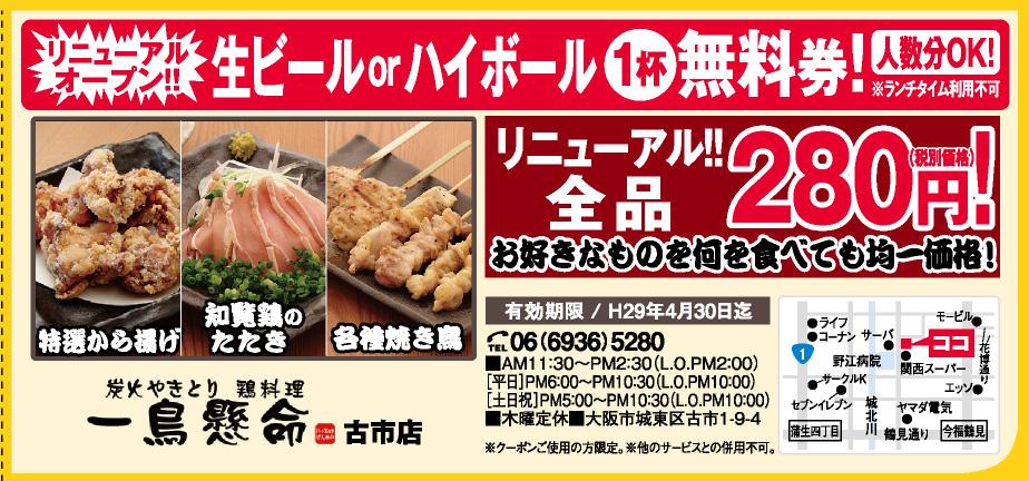 炭火やきとり 鶏料理 一鳥懸命 古市店