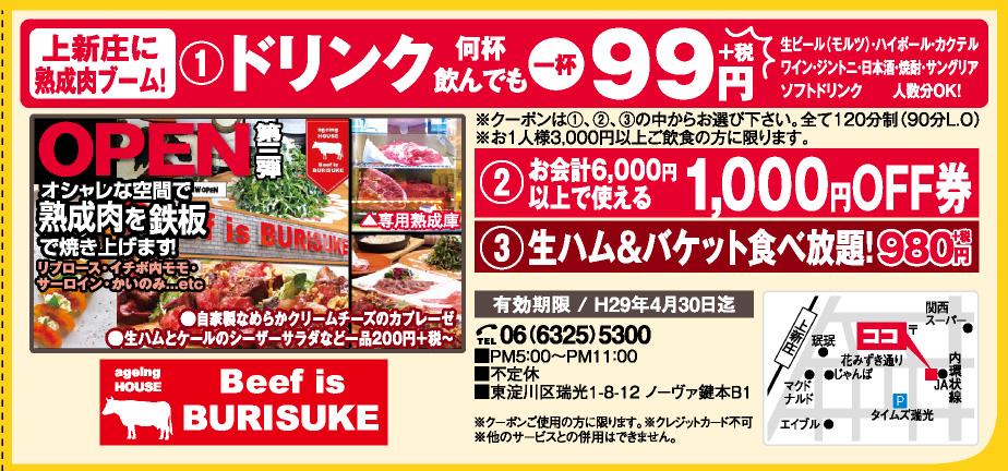 BURISUKE(ブリスケ)