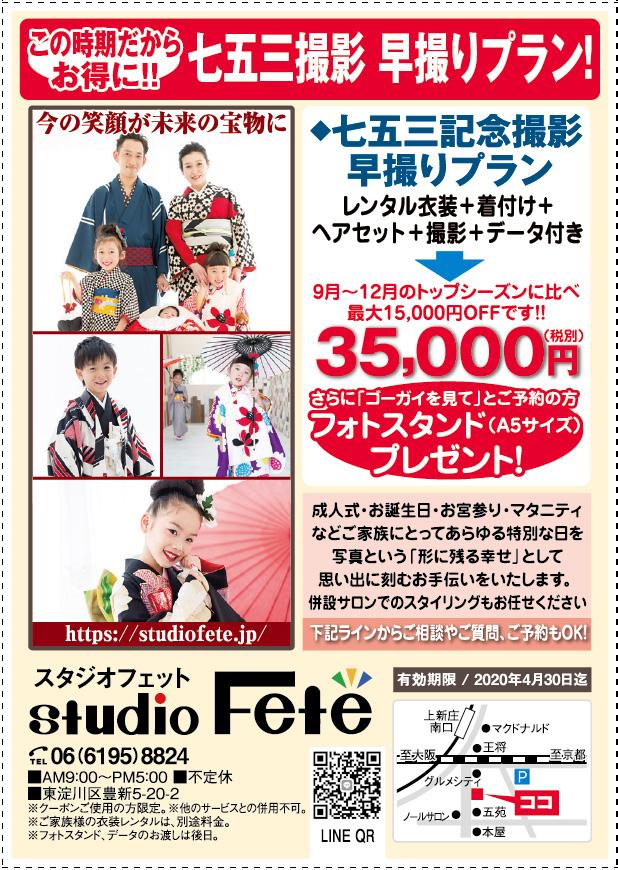 studio Fete(スタジオフェット)