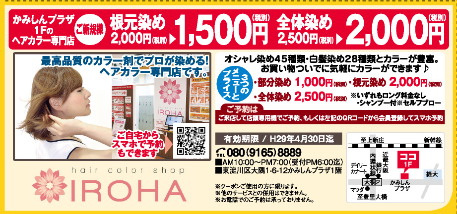 hair color shop IROHA(イロハ)