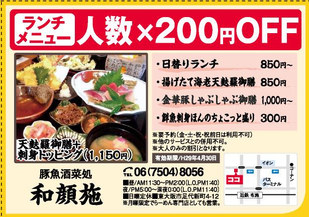 豚魚酒菜処 和顔施(わがんせ)
