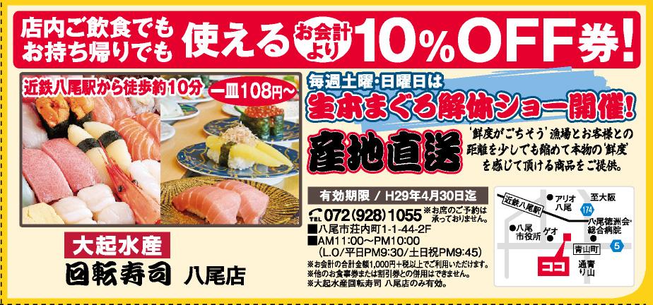 大起水産 回転寿司 八尾店