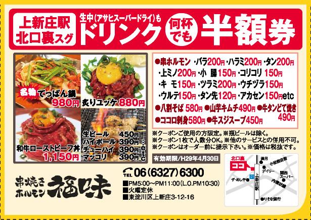 串焼き・ホルモン 福味