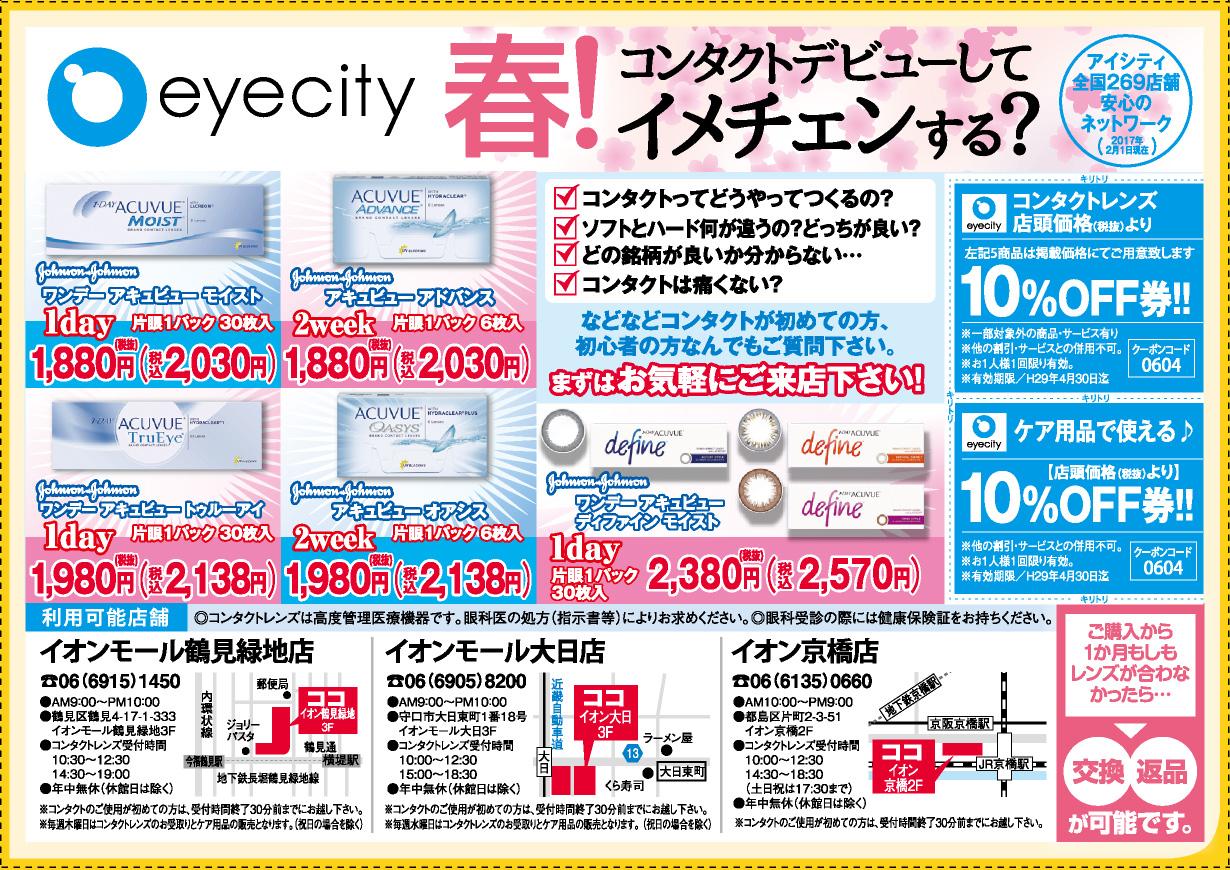 eyecity(アイシティ) イオンモール鶴見緑地店