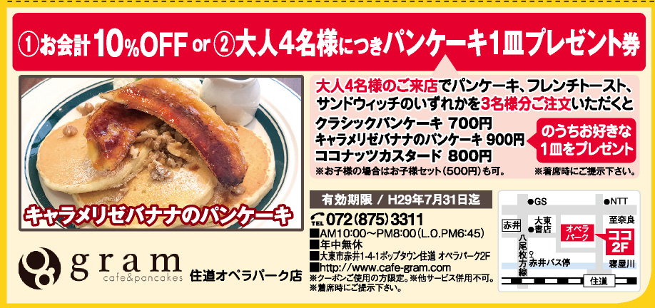 cafe&pancake gram(グラム) 住道オペラパーク店