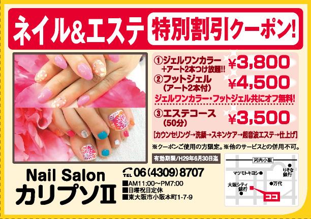 Nail Salon CalypsoⅡ(カリプソツー)