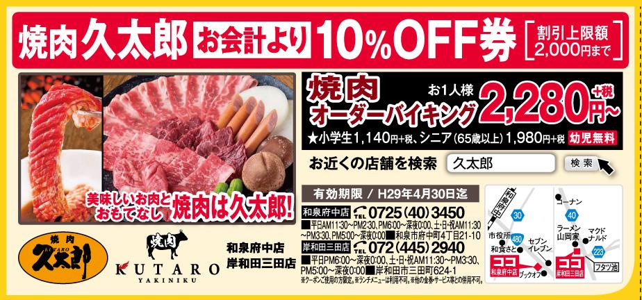 焼肉 久太郎 岸和田三田店
