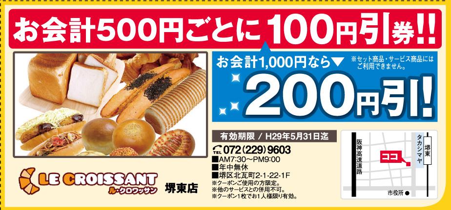 ル・クロワッサン 堺東店
